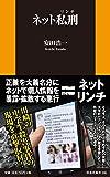ネット私刑(リンチ) (扶桑社新書)