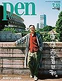 Pen(ペン) 2020年7/15号[東京古着日和]