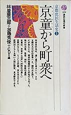 京都庶民生活史〈1〉京童から町衆へ (1974年) (講談社現代新書)