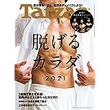 Tarzan(ターザン) 2021年7月8日号 No.813 [脱げるカラダ2021] [雑誌]