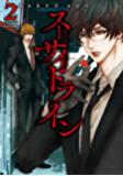 スーサイドライン 2巻 (タタンコミックス)