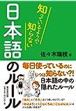 知っているようで知らない 日本語のルール
