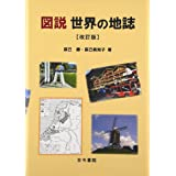 図説 世界の地誌 改訂版