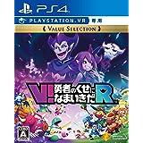 【PS4】V!勇者のくせになまいきだR Value Selection【VR専用】
