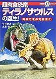 マルいアタマをもっとマルく! 日能研クエスト 超肉食恐竜ティラノサウルスの誕生! 肉食恐竜の究極進化 (マルいアタマをもっとマルく!日能研クエスト)
