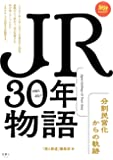 旅鉄BOOKS 003 JR30年物語 分割民営化からの軌跡