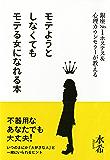 銀座No.1ホステス&心理カウンセラーが教える モテようとしなくてもモテる女になれる本 (大和出版)