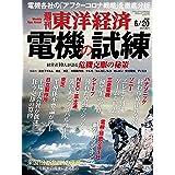 週刊東洋経済 2020年6/20号 [雑誌](電機の試練)