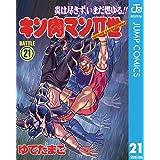 キン肉マンII世 21 (ジャンプコミックスDIGITAL)