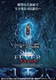 シー・フィーバー 深海の怪物 [DVD]