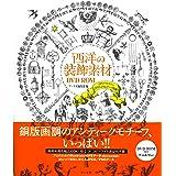 西洋の装飾素材DVD-ROM