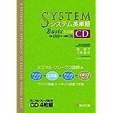 システム英単語Basic<5訂版>CD (システム英単語シリーズ)