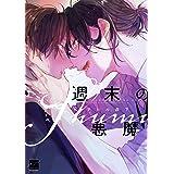 週末の悪魔 (バンブー・コミックス REIJIN Selection)