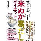 腸スッキリ! 米ぬか毒だしダイエット