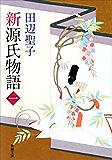 新源氏物語(上)(新潮文庫)