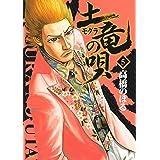 土竜の唄(5) (ヤングサンデーコミックス)