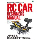 RCカー・ビギナーズマニュアル エイムック