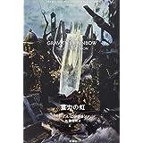 トマス・ピンチョン 全小説 重力の虹[上] (Thomas Pynchon Complete Collection)