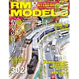 RM MODELS (アールエムモデルズ)2020年11月号 Vol.302