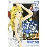 涼風(7) (講談社コミックス)
