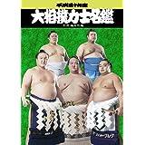 平成三十年度 大相撲 力士名鑑