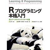 Rプログラミング本格入門: 達人データサイエンティストへの道