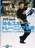 「ゆる」スポーツ・トレーニング革命―ウェイトトレーニングはもういらない!? (DVD book)