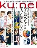 ku:nel(クウネル) 2020年5月号[いま始めたこと ずっと続けていること]