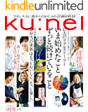 Ku:nel (クウネル) 2020年 5月号 [いま始めたこと ずっと続けていること] [雑誌] ku:nel(クウネル)