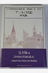 アンネの日記―研究版 単行本