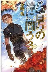 八百万の神に問う3 - 秋 (C★NOVELS) Kindle版
