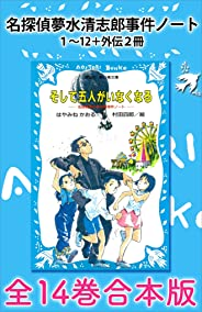 名探偵夢水清志郎事件ノート1~12+外伝2冊 全14巻合本版 (講談社青い鳥文庫)