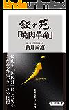 叙々苑「焼肉革命」 (角川新書)