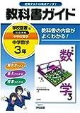 中学教科書ガイド 学校図書版 中学校数学 3年