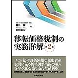移転価格税制の実務詳解(第2版)