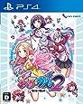 ぎゃる☆がん2 通常版 - PS4