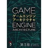 ゲームエンジンアーキテクチャ 第3版