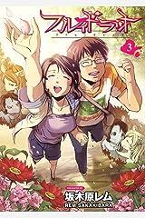 フルイドラット(3) Kindle版