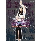 アーランジュのベリーダンス・ビューティー・ダイエット「実践編」楽しく脂肪燃焼!Yukieのリアル・レッスン [DVD]