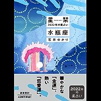 星栞 2022年の星占い 水瓶座 (一般書籍)