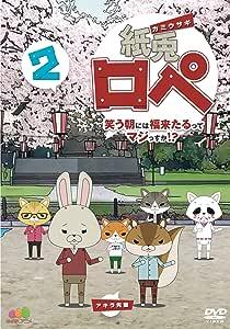紙兎ロペ 笑う朝には福来たるってマジっすか! ? 2 [DVD]