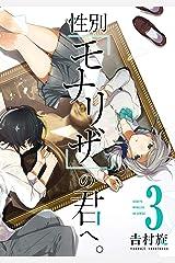 性別「モナリザ」の君へ。 3巻 (デジタル版ガンガンコミックスONLINE) Kindle版