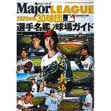 メジャー・リーグ30球団選手名鑑+球場ガイド2020 (B.B.MOOK1482)