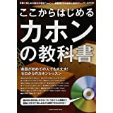 ここからはじめるカホンの教科書 CD付(シンコー・ミュージックMOOK)