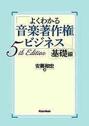 よくわかる音楽著作権ビジネス 基礎編 5th Edition
