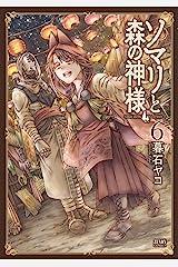 ソマリと森の神様 6巻 (ゼノンコミックス) Kindle版