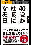 40歳が社長になる日 (NewsPicks Book)