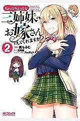ちょっぴりえっちな三姉妹でも、お嫁さんにしてくれますか? 2 (MFコミックス アライブシリーズ) Kindle版