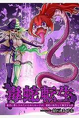 毒蛇転生(1)毒沼に落とされたいじめられっ子が、毒蛇に転生して無双する話 Kindle版