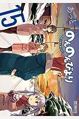 のんのんびより 15 (MFコミックス アライブシリーズ) Kindle版